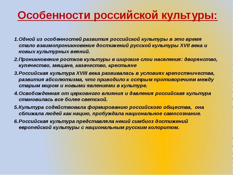 Особенности российской культуры: Одной из особенностей развития российской ку...