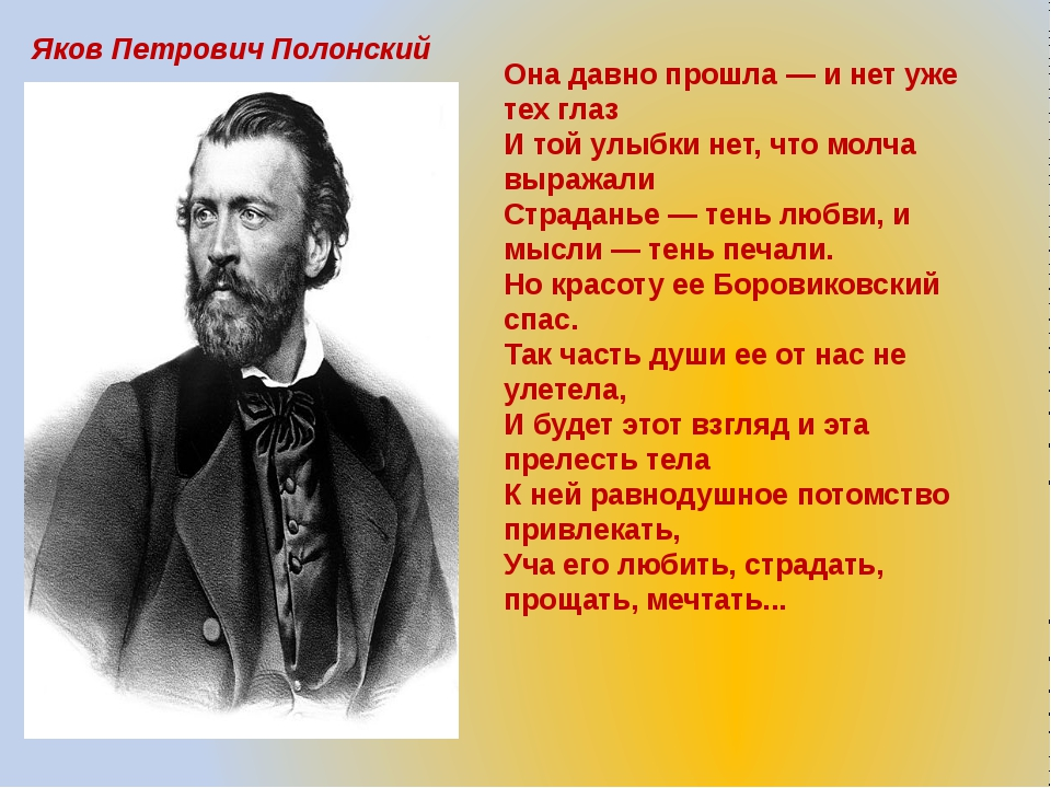 Яков Петрович Полонский Она давно прошла — и нет уже тех глаз И той улыбки не...