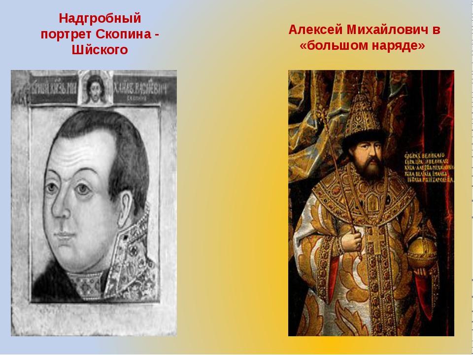 Надгробный портретСкопина - Шйского Алексей Михайлович в «большом наряде»