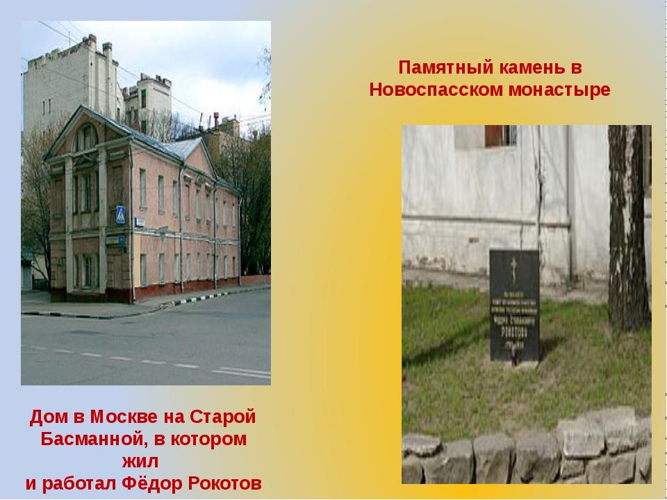 Дом в Москве на Старой Басманной, в котором жил и работал Фёдор Рокотов Памят...