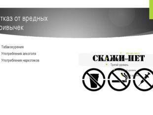 Отказ от вредных привычек Табакокурения Употребления алкоголя Употребления на
