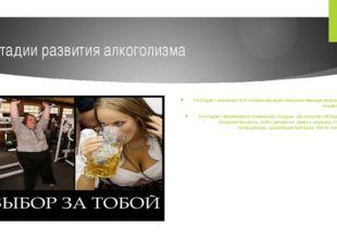 Стадии развития алкоголизма 1-я стадия – возникает тяга к спиртному через нес