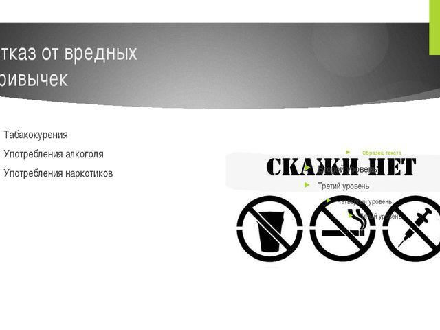 Отказ от вредных привычек Табакокурения Употребления алкоголя Употребления на...