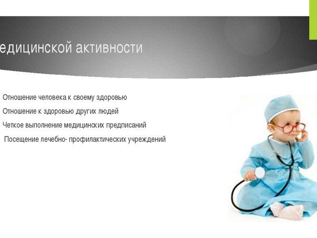 медицинской активности Отношение человека к своему здоровью Отношение к здоро...