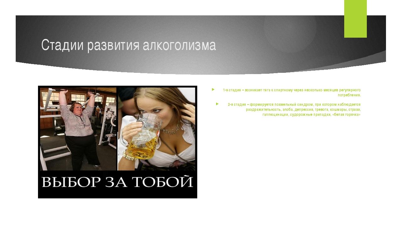 Стадии развития алкоголизма 1-я стадия – возникает тяга к спиртному через нес...
