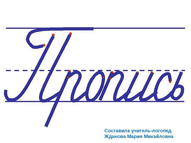 Составила учитель-логопед Жданова Мария Михайловна
