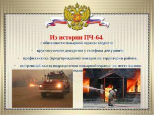 Из истории ПЧ-64. В обязанности пожарной охраны входило: круглосуточное дежу