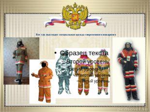 Вот так выглядит специальная одежда современного пожарного