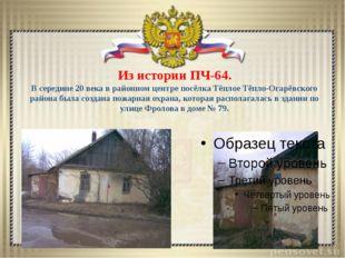 В середине 20 века в районном центре посёлка Тёплое Тёпло-Огарёвского района