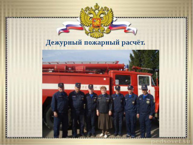 Дежурный пожарный расчёт.