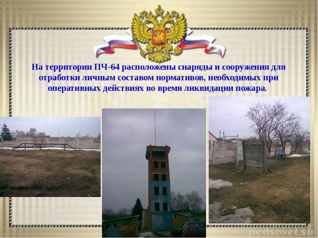 На территории ПЧ-64 расположены снаряды и сооружения для отработки личным со...