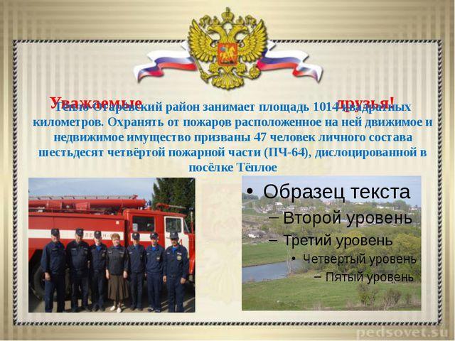 Уважаемые друзья! . Тёпло-Огарёвский район занимает площадь 1014 квадратных...