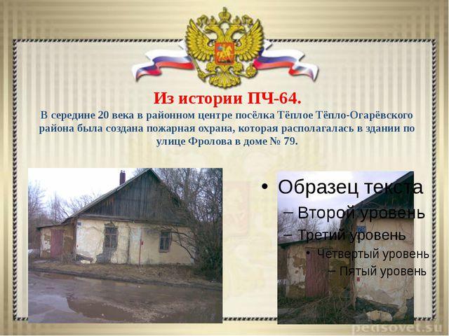 В середине 20 века в районном центре посёлка Тёплое Тёпло-Огарёвского района...
