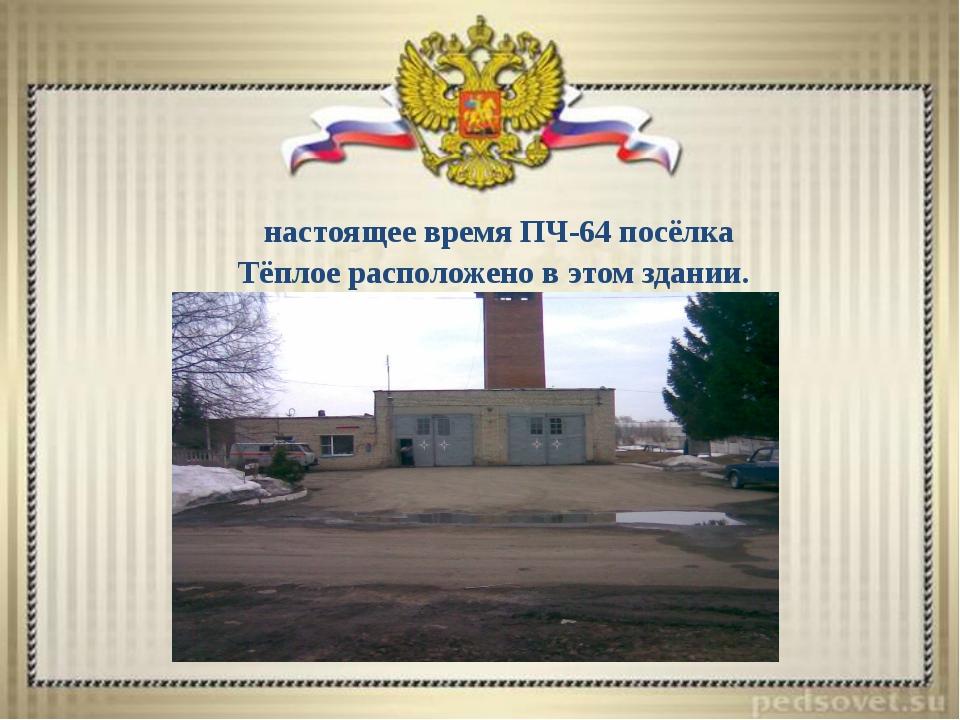 настоящее время ПЧ-64 посёлка Тёплое расположено в этом здании.
