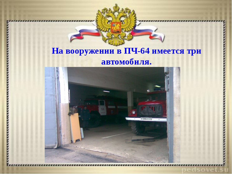На вооружении в ПЧ-64 имеется три автомобиля.