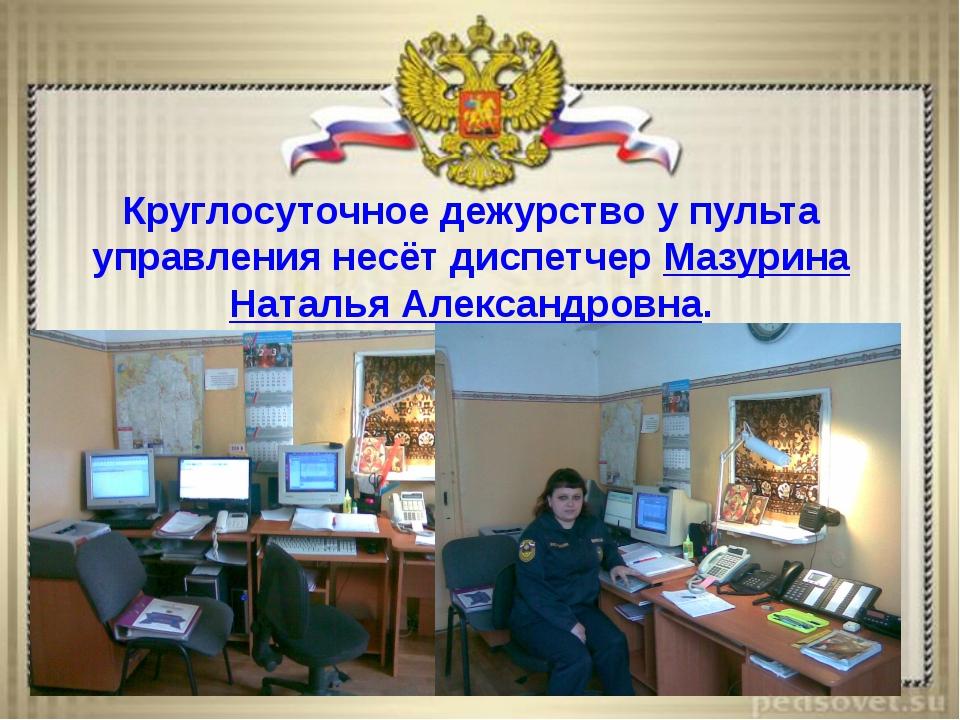 Круглосуточное дежурство у пульта управления несёт диспетчер Мазурина Наталь...