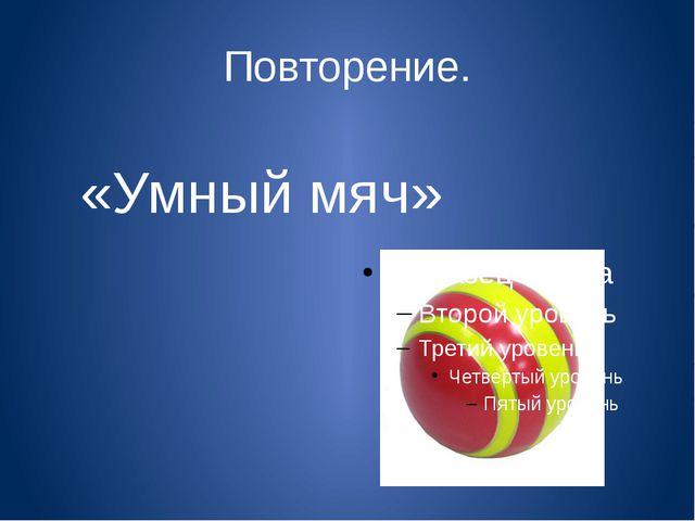 Повторение. «Умный мяч»