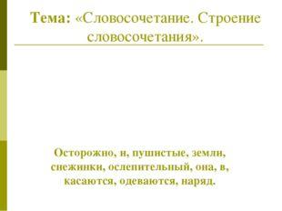 Тема: «Словосочетание. Строение словосочетания». Осторожно, и, пушистые, земл