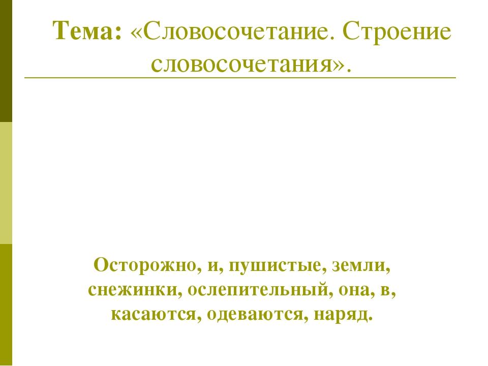 Тема: «Словосочетание. Строение словосочетания». Осторожно, и, пушистые, земл...