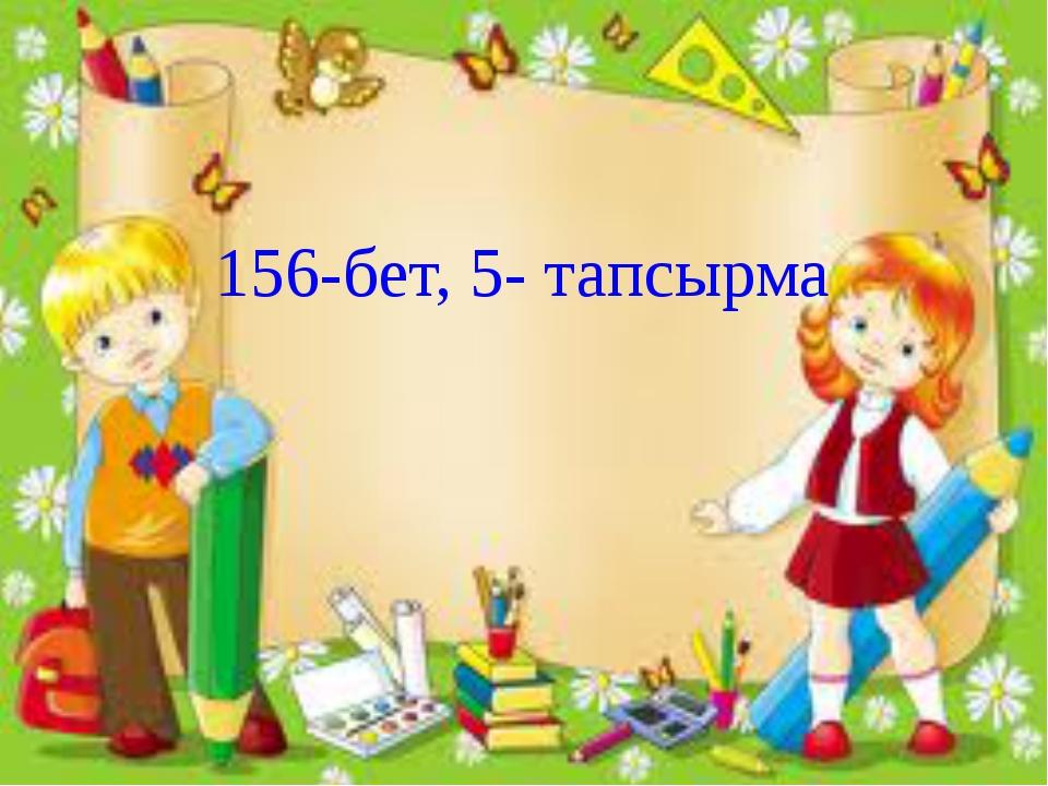 156-бет, 5- тапсырма