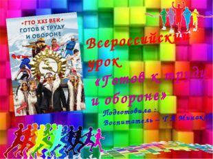 Всероссийский урок «Готов к труду и обороне» Подготовила : Воспитатель – Т А