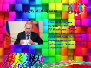 Москва. 24 марта. INTERFAX.RU - Президент РФ Владимир Путин сообщил, что подп