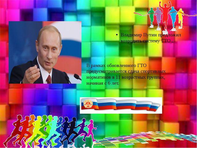 Владимир Путин предложил возродить систему ГТО . В рамках обновленного ГТО пр...