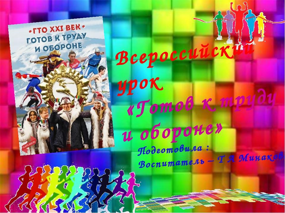 Всероссийский урок «Готов к труду и обороне» Подготовила : Воспитатель – Т А...
