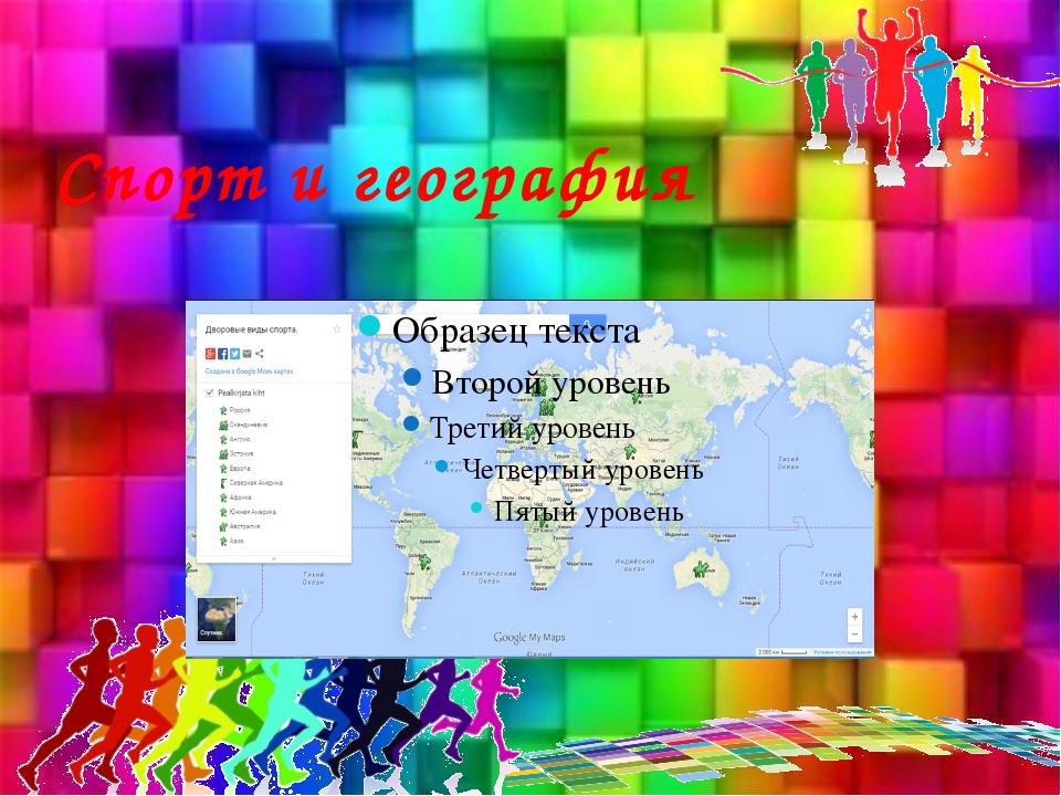 Спорт и география