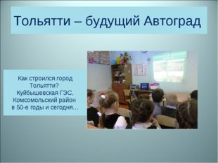 Тольятти – будущий Автоград Как строился город Тольятти? Куйбышевская ГЭС, Ко