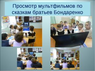 Просмотр мультфильмов по сказкам братьев Бондаренко