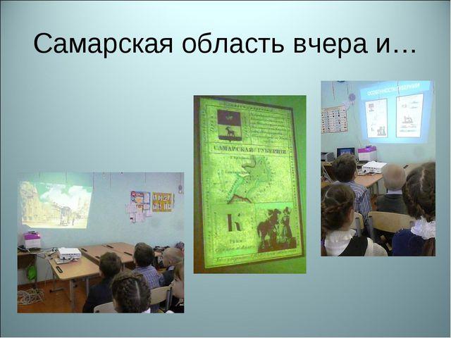 Самарская область вчера и…