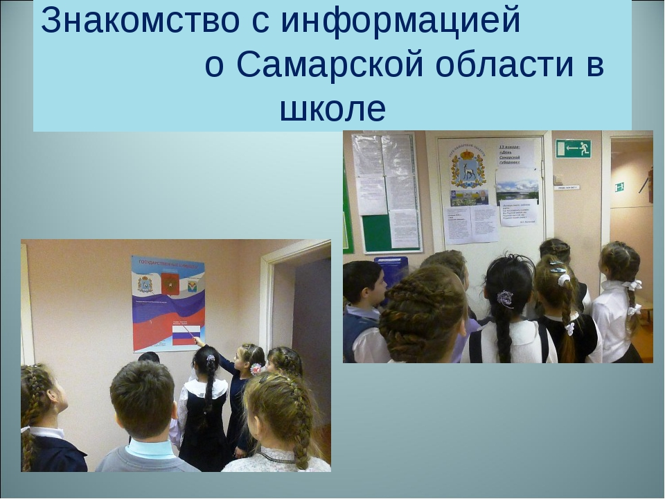 Знакомство с информацией о Самарской области в школе