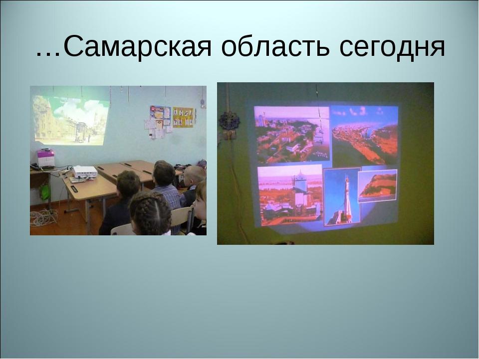 …Самарская область сегодня
