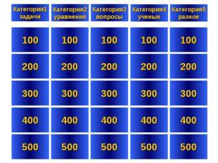 * 100 200 300 400 500 100 200 300 400 500 100 200 300 400 500 100 200 300 400