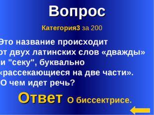 * Вопрос Ответ О биссектрисе. Категория3 за 200 Это название происходит от дв