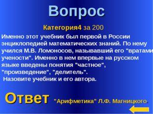 """* Вопрос Ответ """"Арифметика"""" Л.Ф. Магницкого. Категория4 за 200 Именно этот уч"""