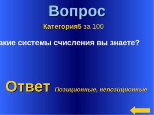 * Вопрос Ответ Позиционные, непозиционные Категория5 за 100 Какие системы счи