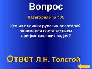 * Вопрос Ответ Л.Н. Толстой Категория5 за 400 Кто из великих русских писателе
