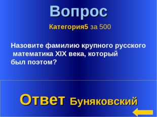 * Вопрос Ответ Буняковский Категория5 за 500 Назовите фамилию крупного русско