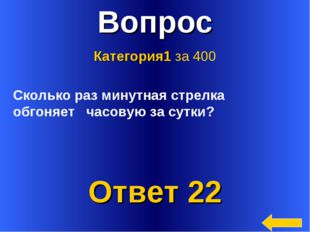 * Вопрос Ответ 22 Категория1 за 400 Сколько раз минутная стрелка обгоняет час