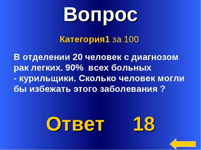 * Вопрос Ответ 18 Категория1 за 100 В отделении 20 человек с диагнозом рак ле...