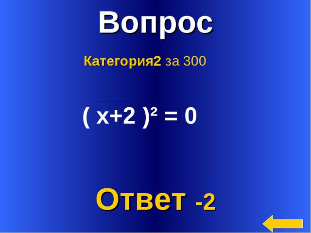 * Вопрос Ответ -2 Категория2 за 300 ( х+2 )² = 0