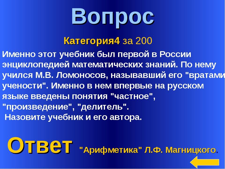 """* Вопрос Ответ """"Арифметика"""" Л.Ф. Магницкого. Категория4 за 200 Именно этот уч..."""
