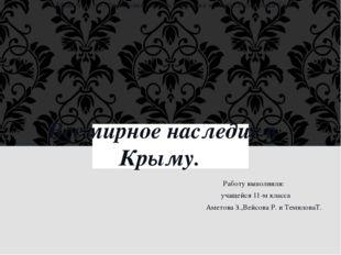 Всемирное наследие в Крыму. Министерство образования и науки, молодёжи и спор
