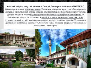 Ханский дворец могут включить в Список Всемирного наследия ЮНЕСКО бывшая рези