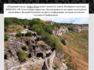 «Пещерный город»Чуфут-Калеможет попасть в список Всемирного наследия ЮНЕСКО