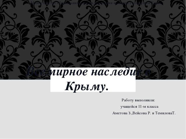 Всемирное наследие в Крыму. Министерство образования и науки, молодёжи и спор...