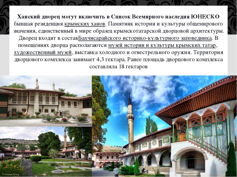 Ханский дворец могут включить в Список Всемирного наследия ЮНЕСКО бывшая рези...