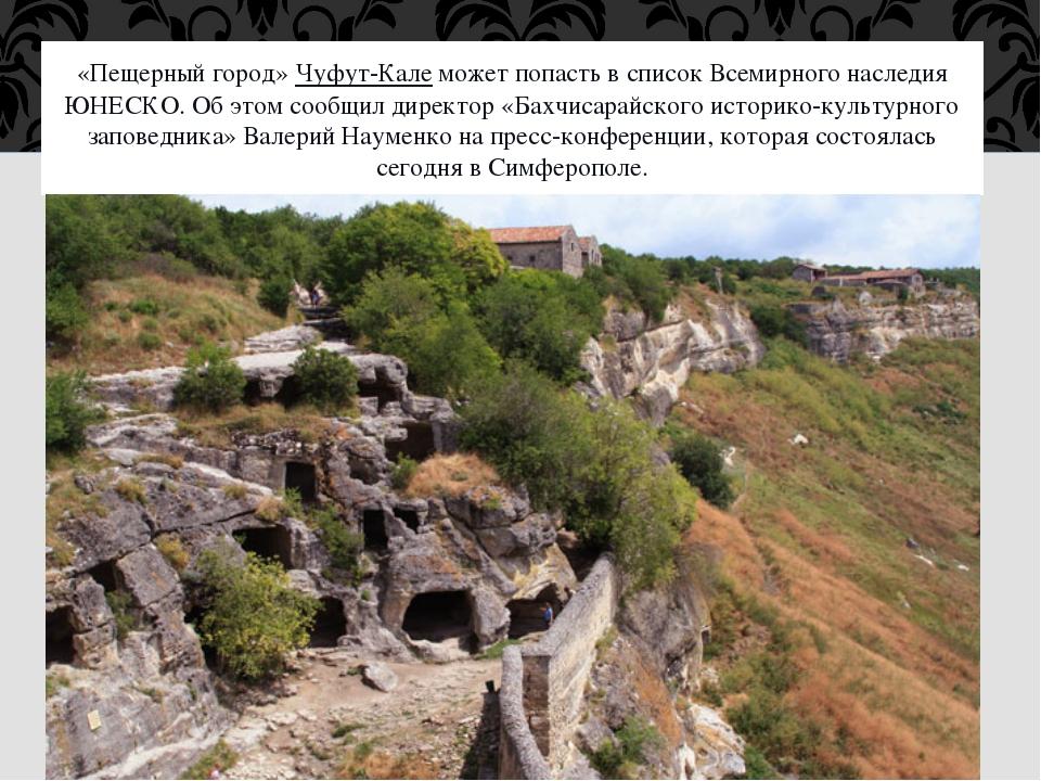 «Пещерный город»Чуфут-Калеможет попасть в список Всемирного наследия ЮНЕСКО...